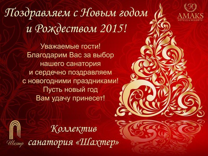 Уважаемые с новым годом мы благодарим